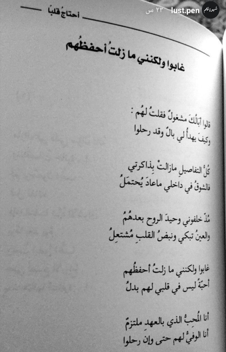 Pin On Arabic Literature الأدب العربي