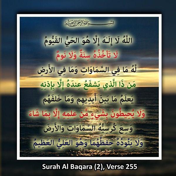 Aayat Al Kursi Tarjuma Bismillahirrahmanirrahim Aayat Al Kursi الله لا إله إلا هو الحي القيوم ل Quran Islamic Information Islam
