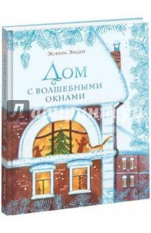 Перед тобой очаровательная новогодняя сказка, которая поможет тебе поверить в чудо. Однажды, в новогодний вечер откроется дверь комнаты, и вместе с морозным облаком войдёт Бабушка Кукла и позовёт тебя в дом с волшебными окнами. Вместе с юными...