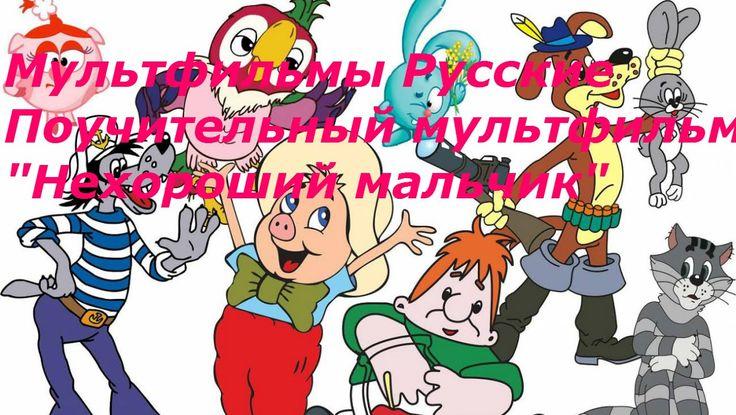 Мультфильмы русские Мультфильм для детей, детские мультики   Нехороший м...