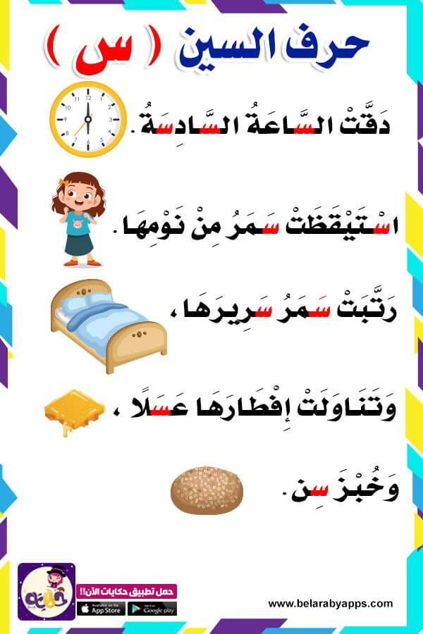 قصة حرف السين لرياض الاطفال Learn Arabic Alphabet Arabic Alphabet For Kids Learn Arabic Online