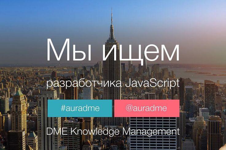 Внимание! Мы ищем разработчика JavaScript  Мы  команда Управления знаниями Московского аэропорта Домодедово. Мы работаем над тем чтобы сотрудники DME могли решать свои задачи с помощью принципов и современных технологий управления знаниями. В настоящее время наш главный проект  корпоративный интранет Аура единая среда обмена знаниями.  Нам нужен талантливый разработчик JavaScript который будет заниматься планированием необходимых структурных и функциональных изменений портала проектированием…