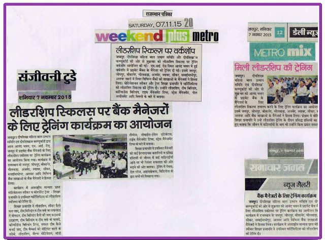 Personality Development : News of  Leadership Training for Bank Of Baroda Ma...