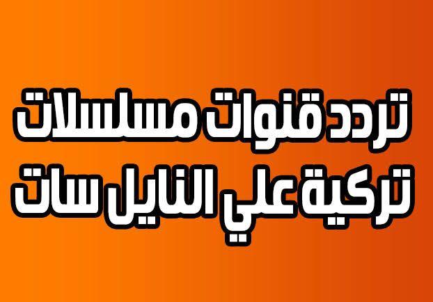 تردد قنوات المسلسلات التركية المترجمة والمدبلجة بالعربية يونيو 2020