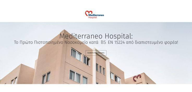 Ηγέτης στην ψηφιακή υγεία το Mediterraneo Hospital. #Grafimedia #SaaS #HealthIT #MediterraneoHospital