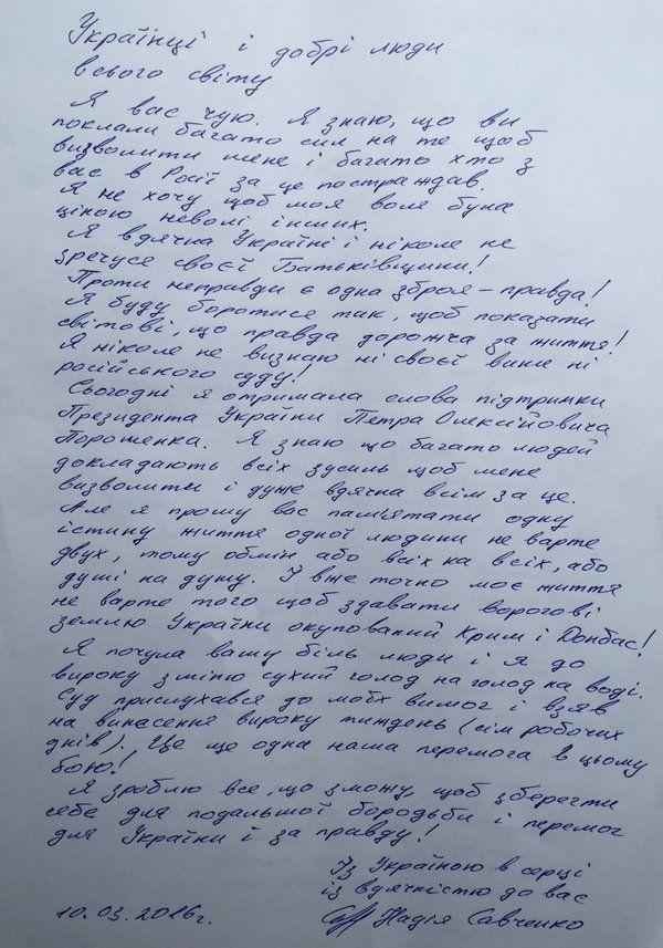 Порошенко сделал Савченко неожиданное предложение – AMН
