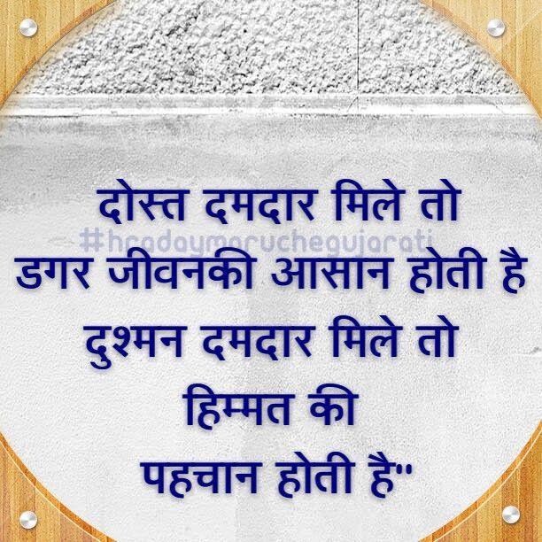Hindi friendship quote
