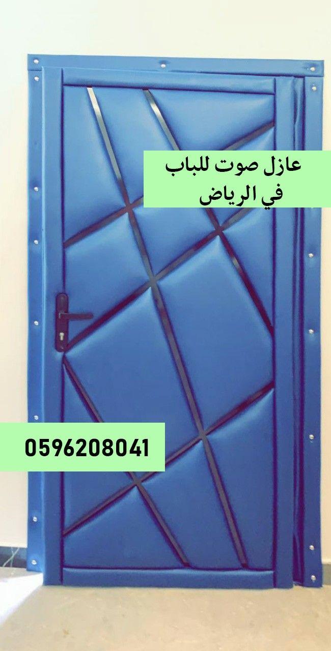 تركيب عازل صوت على ابواب غرف النوم والابواب الخارجية في الرياض In 2021