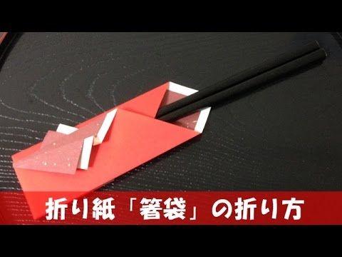 使える折り鶴折り紙の折り方折り鶴の箸袋の作り方 創作Chopsticks bag of origami paper cranes - YouTube