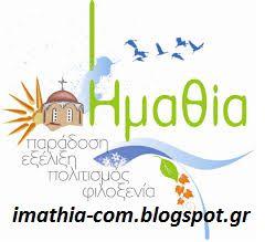 IMATHIA-com `free blogger`: ΚΑΛΗΜΕΡΑ ΑΠΟ ΤΗΝ ΗΜΑΘΙΑ...ΧΡΟΝΙΑ ΠΟΛΛΑ ΣΕ ΟΛΕΣ ΤΙΣ...