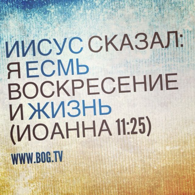 """Ин 11:25 """"#Иисус есмь жизнь"""" Доверься Ему #ПоговорисБогом ❤ #Богтв #Bogtv #God #Бог #bible #pray #молитва #Бог"""