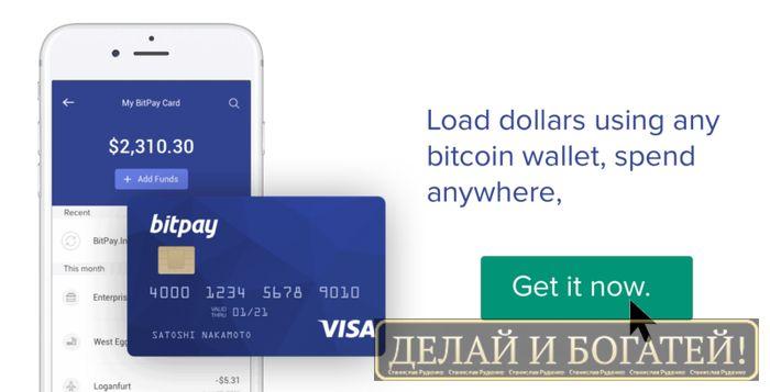 BitPay выпускает дебетовую карту Visa® для пользователей Биткойна в 131 стране.   Сегодня лидер биткойн-платежей BitPay объявил о выпуске карты BitPay Visa – предоплаченной дебетовой карты для пользователей биткойнов более чем в 131 стране мира.  Карта BitPay позволяет пользователям конвертировать биткойны в доллары, евро или фунты всего за несколько минут. Она решает главную проблему обладателей криптовалюты: как расплачиваться биткойнами в обычной жизни там, где к оплате принимают карты…