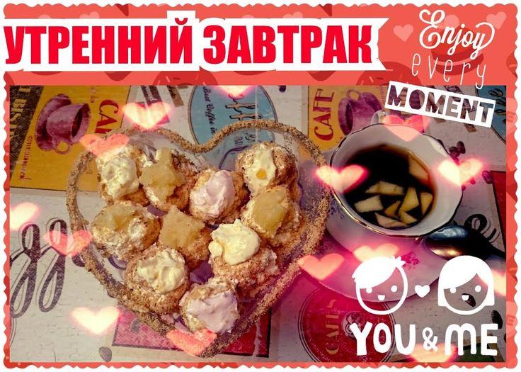 """Утренний завтрак """"Творожные колобки"""" Good morning Breakfast"""
