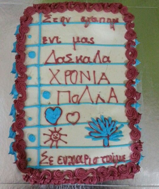 A birthday cake for our kindergarten teacher last year.This is how my son wanted the cake for his teacher.