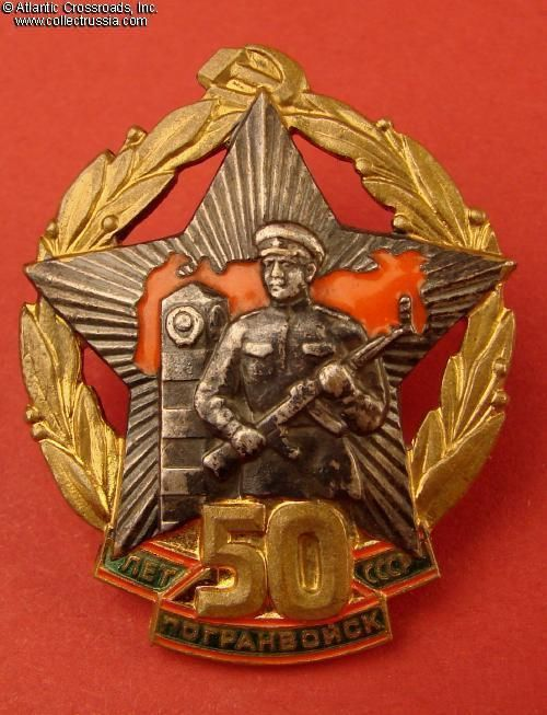 Collect Russia 50th Anniversary of Border Guard Troops, award badge, 1968. Soviet Russian
