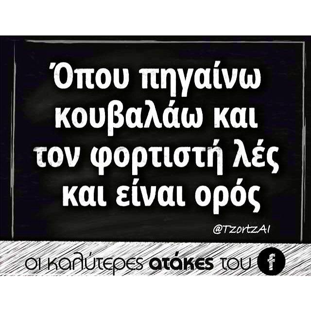 Σαν ορός #greekquote #greekpost