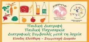 """Το Μακεδονικο: Ομιλία με θέμα: """"Παιδική διατροφή – Παιδική παχυσα..."""