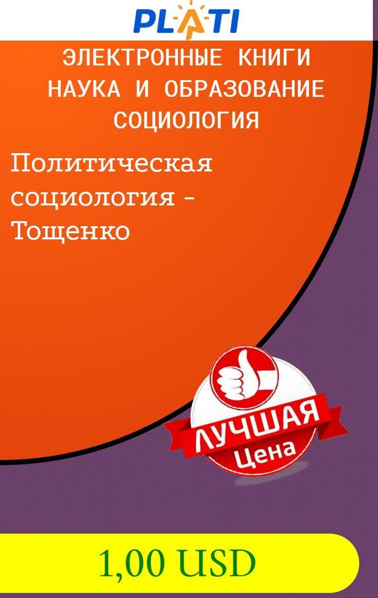 Политическая социология - Тощенко Электронные книги Наука и образование Социология