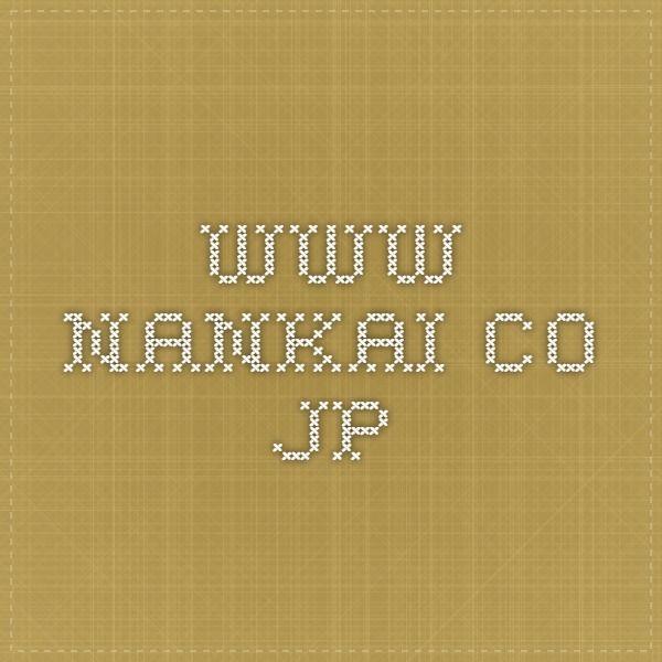 www.nankai.co.jp