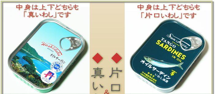 竹中缶詰オイルサーディン 真いわし&かたくちいわしの比較