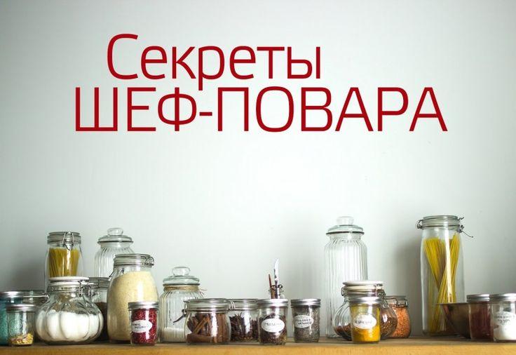 Кулинарные хитрости от шеф-повара — Полезные советы