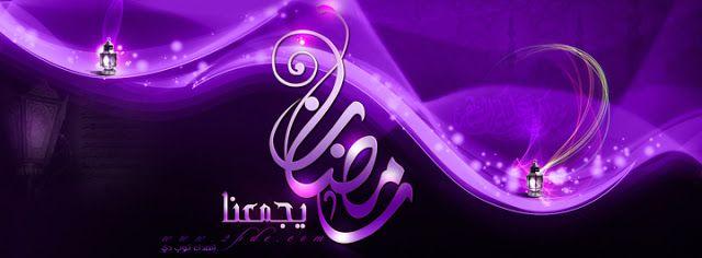 اغلفة فيسبوك رمضان كريم 2017 اللهم بلغنا رمضان Ramadan Kareem Facebook Cover Neon Signs