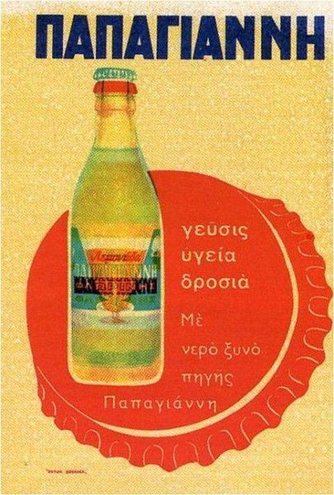 Greek vintage ads. Ξινό νερό ΠΑΠΑΓΙΑΝΝΗ.