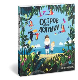 http://www.polyandria.ru/ru/serii_knig/xudozhestvennaya_literatura/ostrov_moego_dedushki