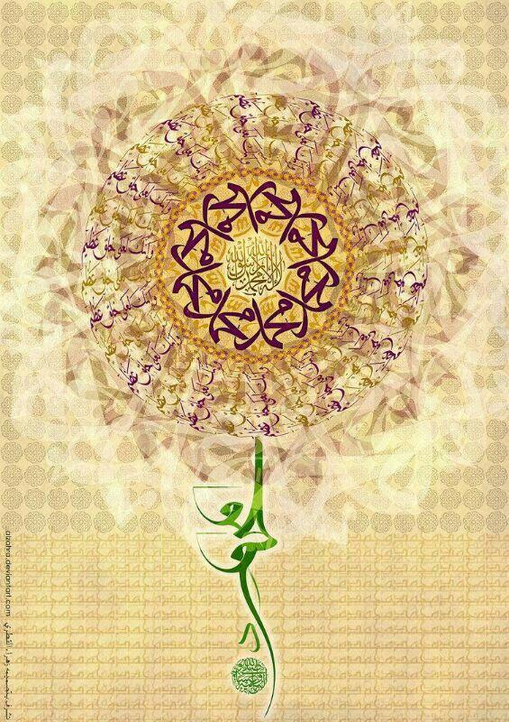 Ortada, 'Allah'tan başka ilâh yoktur. Muhammed O'nun Rasûl'üdür.' / Etrafında 8 defa 'Muhammed' (sallallahû aleyhi ve sellem) / En dışta 28 defa 'Şüphesiz ki sen yüce bir ahlak üzeresin.' âyet-i celîlesi yazılmış.