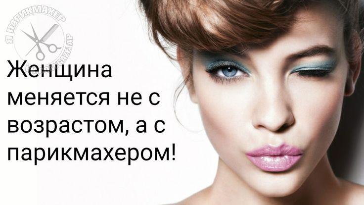 Женщина меняется не с возрастом, а с парикмахером! | Студия красоты Талия, салон красоты, парикмахерская