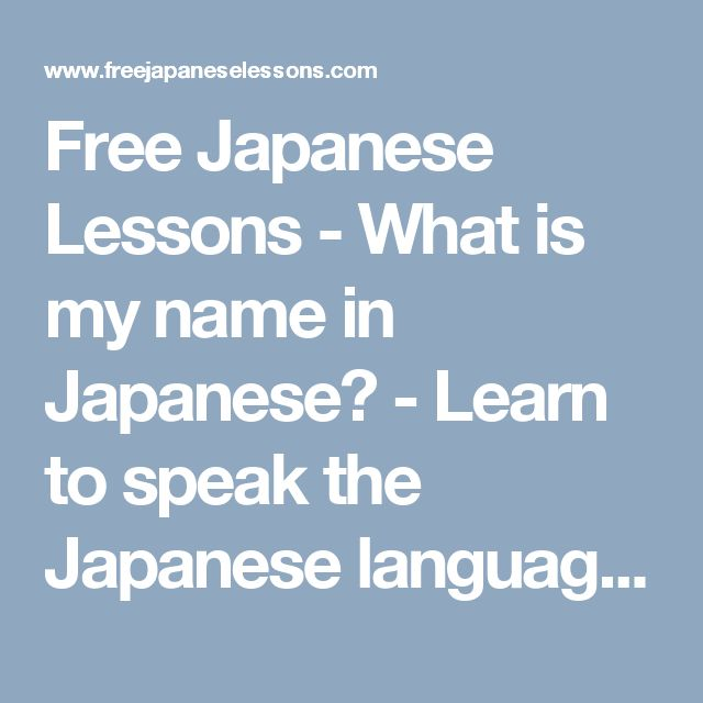 Free Japanese Lessons - What is my name in Japanese? - Learn to speak the Japanese language online for free!