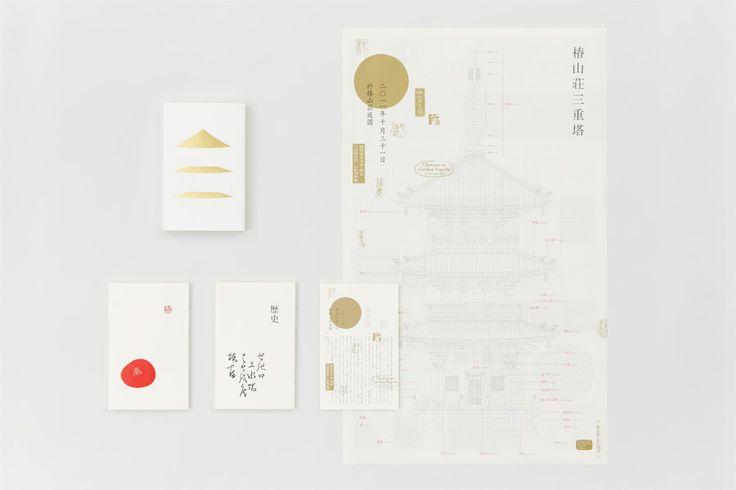 Daikoku Design Institute,日本平面設計公司 ,清新的日式風格,手寫字的搭配使用上也相當好看