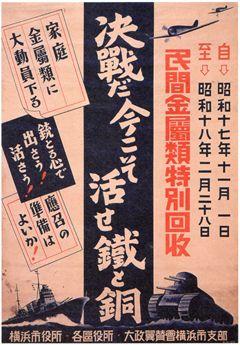 金属回収のポスター 昭和17年
