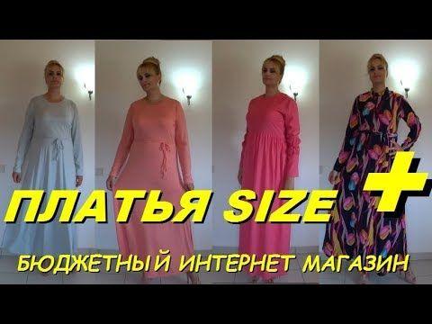 9f1b4c384e80 Женская одежда больших размеров. Платья большого размера ...