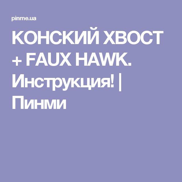 КОНСКИЙ ХВОСТ + FAUX HAWK. Инструкция! | Пинми