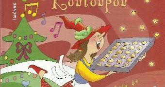 Χριστουγεννιάτικο θεατρικό: Οι κουραμπιέδες της Μάγισσας Κουτουρού (της Ιωάννας Κυρίτση-Τζιώτη)