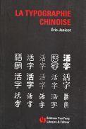 La typographie chinoise
