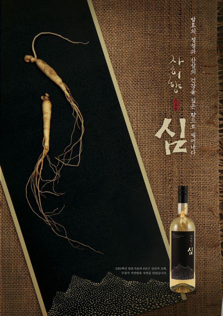 South Korea Traditional Wine, Jahui Hyang Sim Brand Identity design