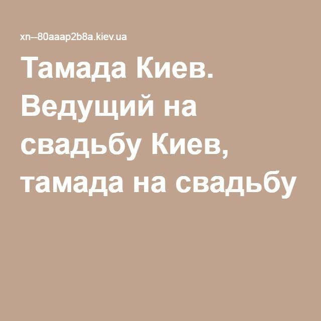 Тамада Киев. Ведущий на свадьбу Киев, тамада на свадьбу