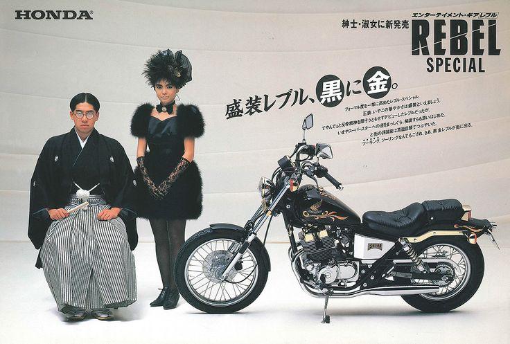 1986年のホンダ・レブル・スペシャルは限定4,000台で、黒基調にゴールドパーツ、唐草模様と火の鳥パターンをゴールドでデザイン。  このバイクが人生初のバイク。大阪で学生時代ということもバイク通勤ダメ、路駐がしにくいとかあり、たいして乗るチャンスがないままに半年もせずに、ベースを買うお金にするために売却。結構損したような記憶が。