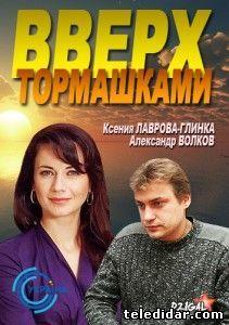Вверх тормашками (2013)