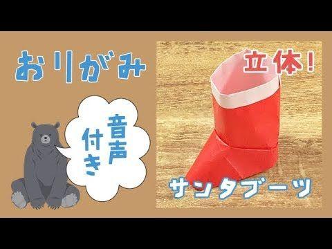 折り紙で立体「サンタブーツ」の折り方【音声解説あり】 - YouTube