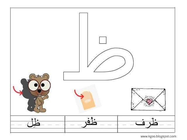 شرح حرف الظاء للاطفال مع ورقة عمل حرف ظ Learn Arabic Alphabet Learning Arabic Arabic Worksheets