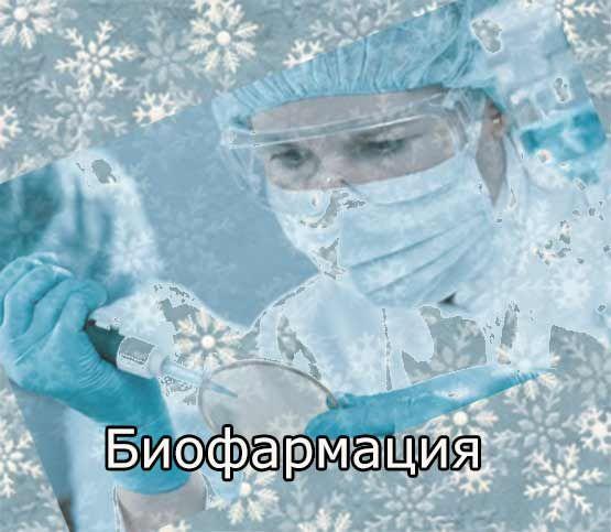 Биологическая фармация фармакологических препаратов. Биофармация лекарственных веществ