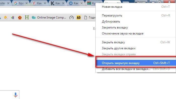 Как восстановить закрытую вкладку — Порядок действий Смотри больше http://geek-nose.com/kak-vosstanovit-zakrytuyu-vkladku/