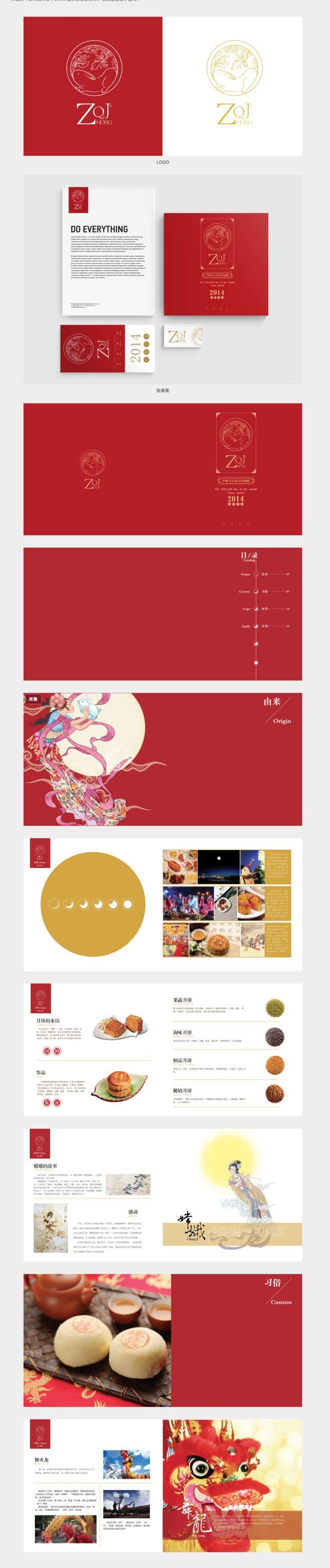 毕业设计《中秋节文化宣传》|书装/画册|...@zy5495采集到画册(260图)_花瓣平面设计