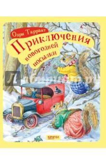 Одри Таррант - Приключение новогодней посылки обложка книги