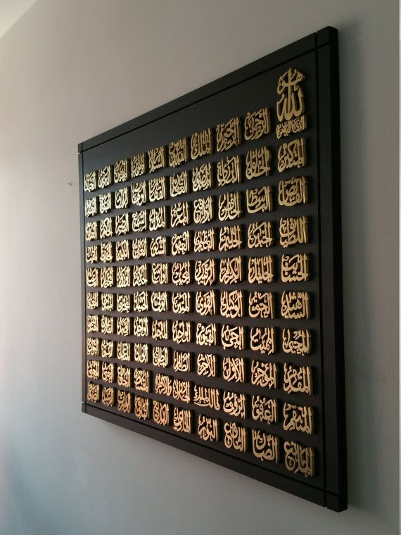 25 best ideas about islamic wall art on pinterest for Allah names decoration