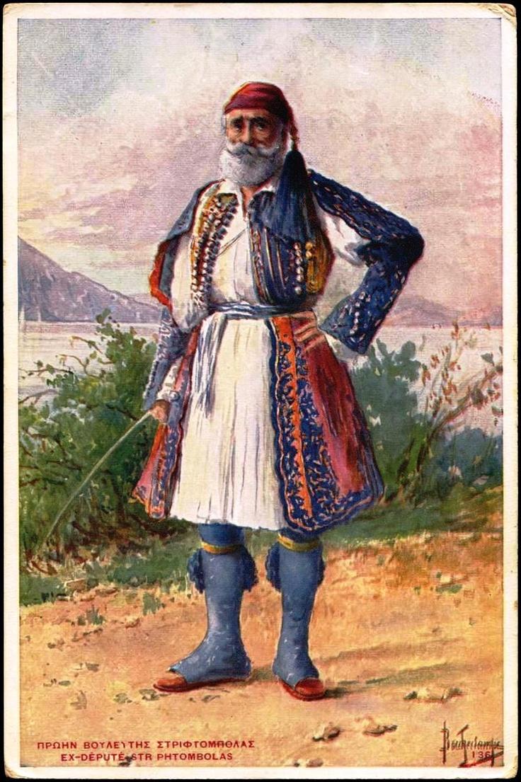 Αλέξιος Στριφτόμπολας (1834-1912), επιστολικό δελτάριο. Αρχές 20ου αι.  Alexios Striftompolas (1834-1912), carte postale. Early 20th c.