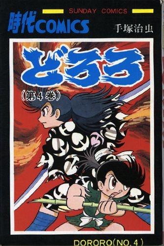 Dororo (Osamu Tezuka) 1967